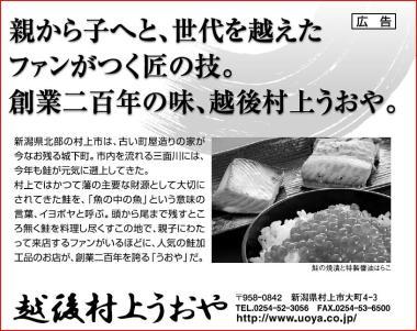 新潟日報 塩引き鮭