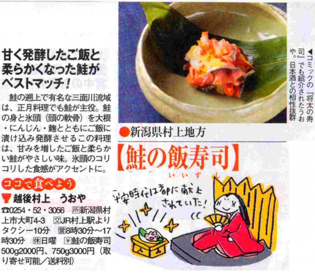 じゃらん鮭の飯寿司