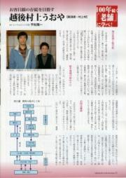 m_fukuho031-180