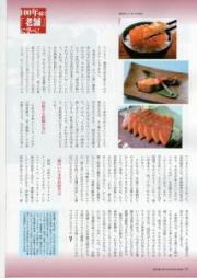 m_fukuho033-180
