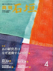 l_ishigaki067