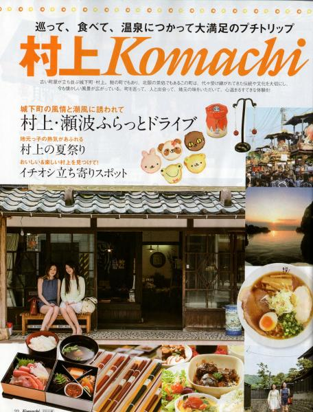 村上Komachi