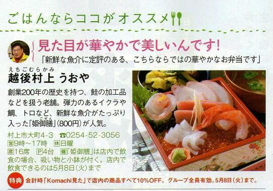 l_komachi120003
