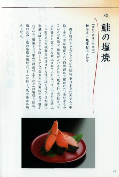 l_osechi20140006