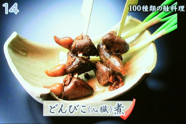 鮭のどんびこ煮