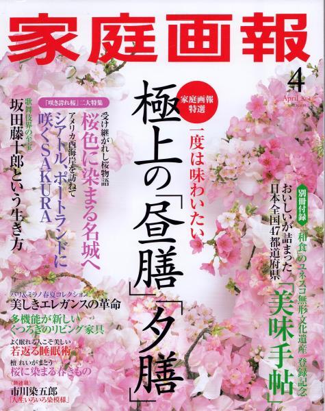 家庭画報別冊、美味手帳に村上の鮭が紹介されました。