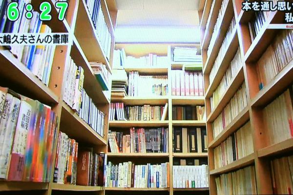 大嶋久夫先生書庫