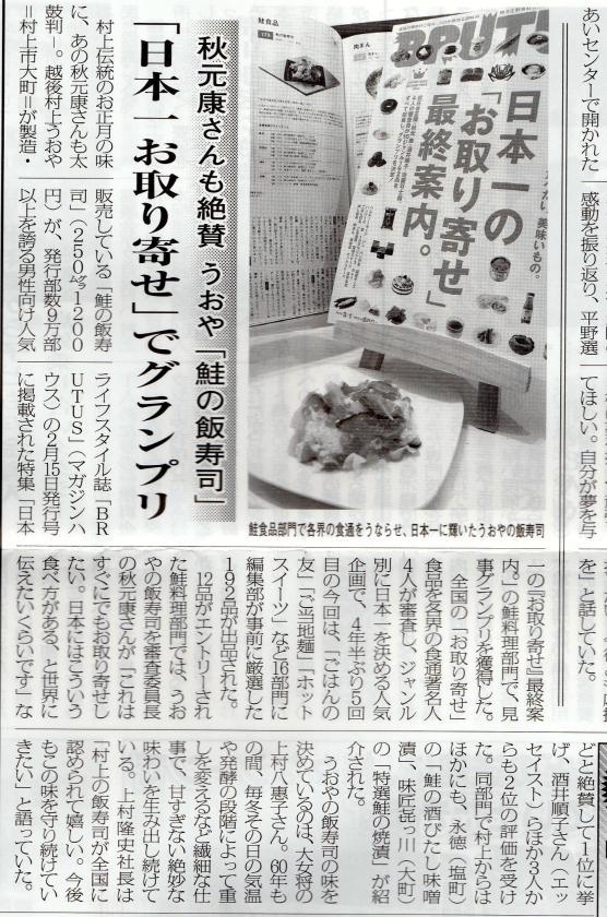 秋元康さんも絶賛 うおや「鮭の飯寿司」
