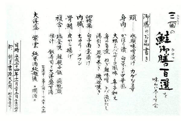 sake1003nd