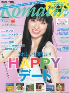 h_komachi200902
