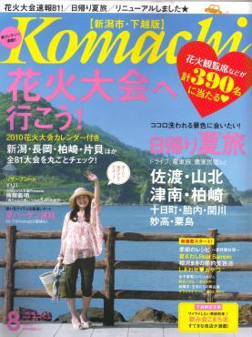 h_komachi20100602