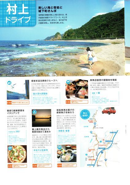 Komachi WEEK! クーポン月ドライブマップ