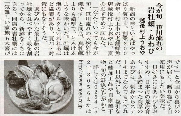 l_asahi20090602