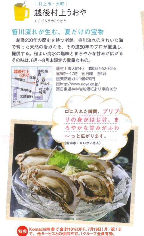 l_komachi20100601